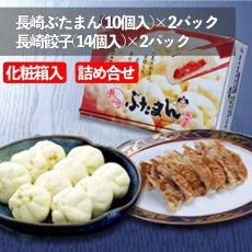 画像1: [T-2]長崎ぶたまん2パック・餃子2パック [化粧箱] (1)