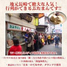 画像2: 長崎ぶたまん(1パック10個入) (2)