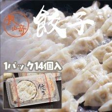 画像1: 長崎餃子(1パック14個入)-必要なパック数を入力してカートに入れてください (1)