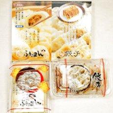 画像2: [T-1]ぶたまん1パック・餃子1パック[化粧箱入] (2)