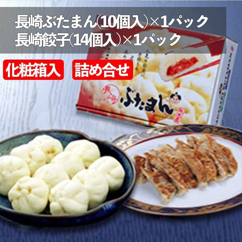 画像1: [T-1]ぶたまん1パック・餃子1パック[化粧箱入] (1)